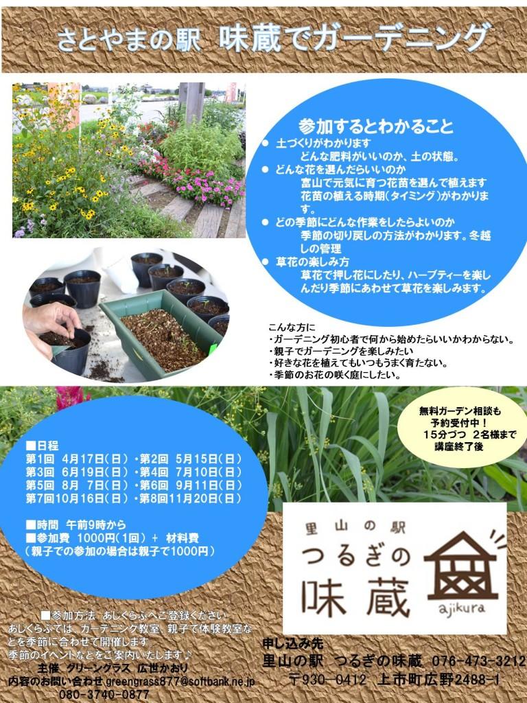 2016味蔵ガーデニング