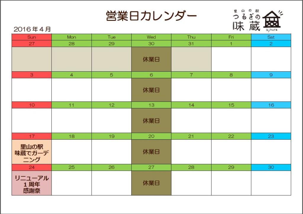 味蔵営業日カレンダー