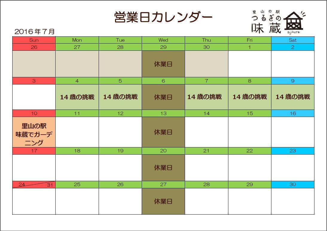 つるぎの味蔵 7月営業日カレンダー