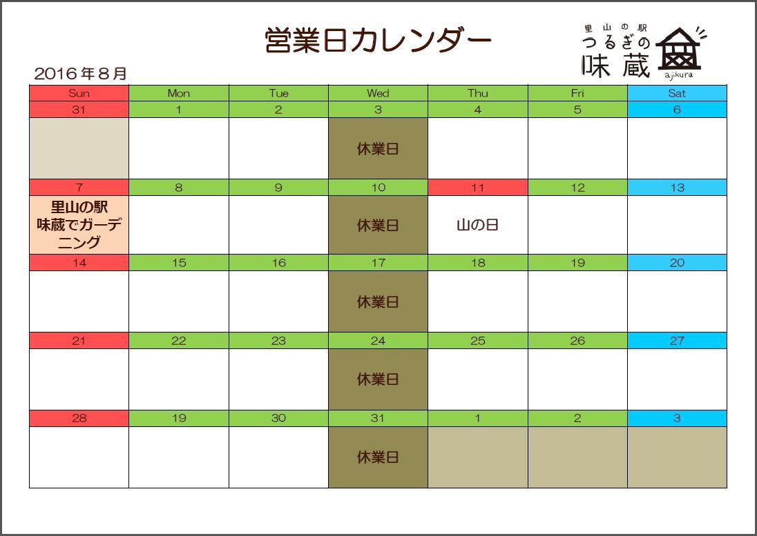 つるぎの味蔵 8月営業日カレンダー
