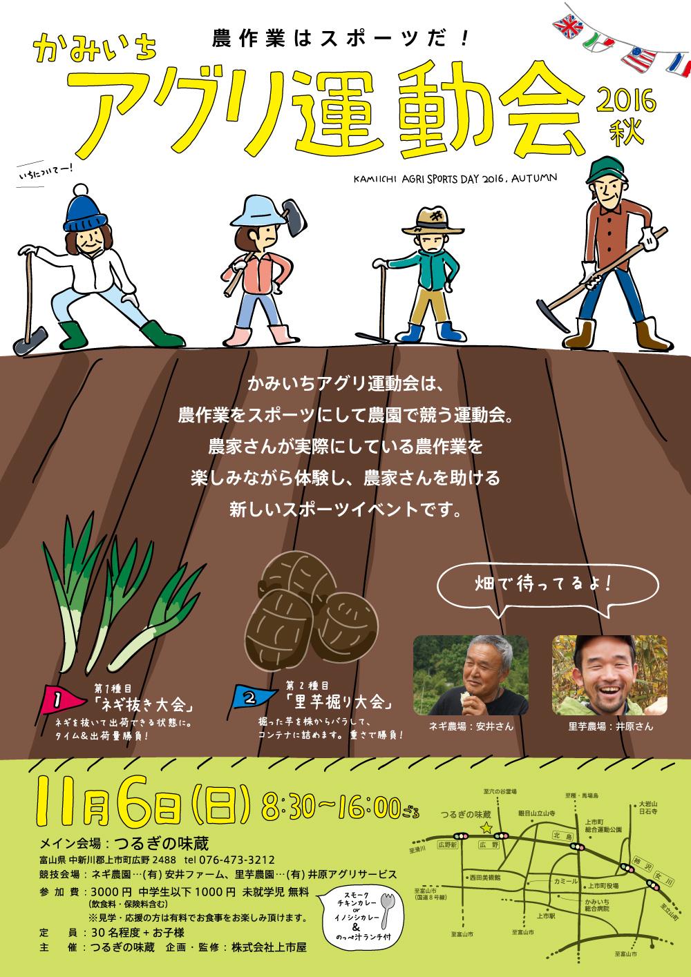 かみいちアグリ運動会 2016秋