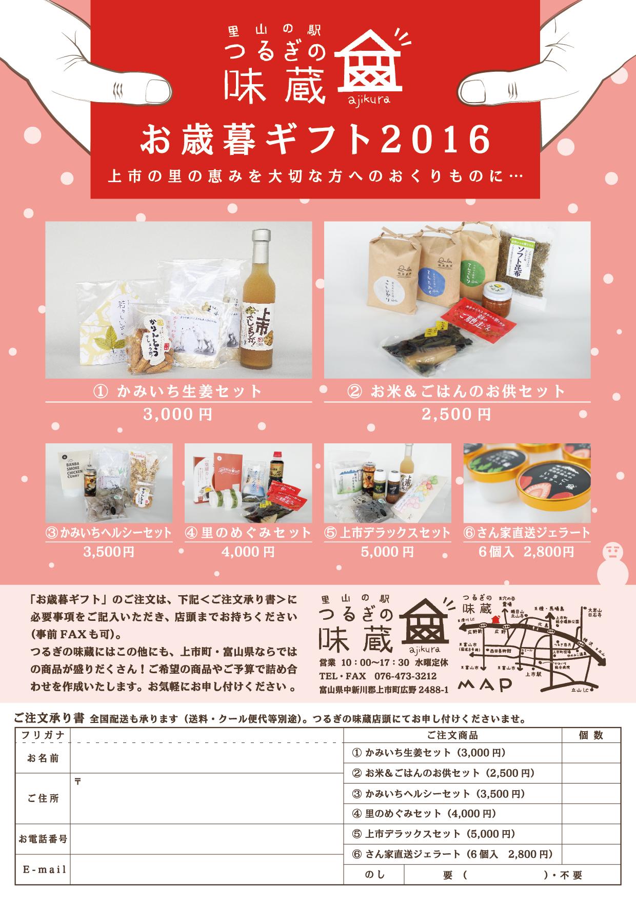 つるぎの味蔵 「お歳暮ギフト2016」受付中!