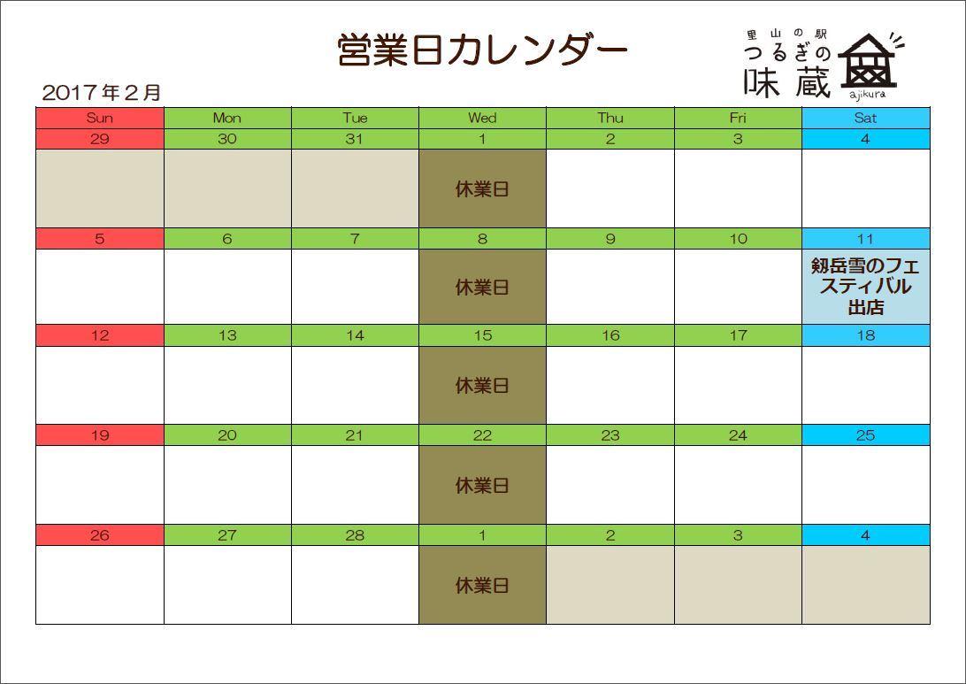 つるぎの味蔵 2月営業カレンダー
