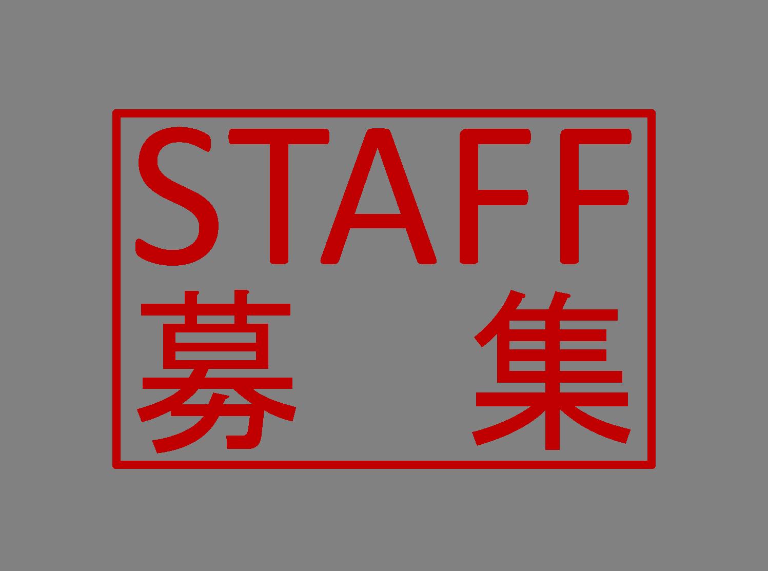 【業務拡大のため急募】スタッフ募集のおしらせ