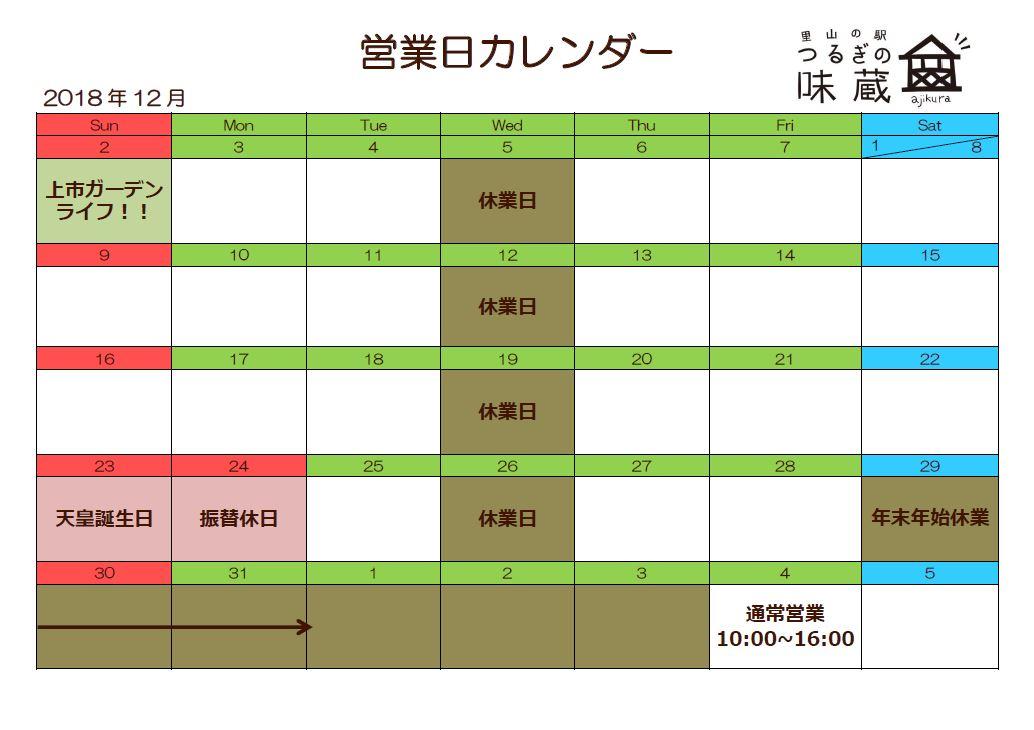 2018年12月味蔵営業日カレンダー