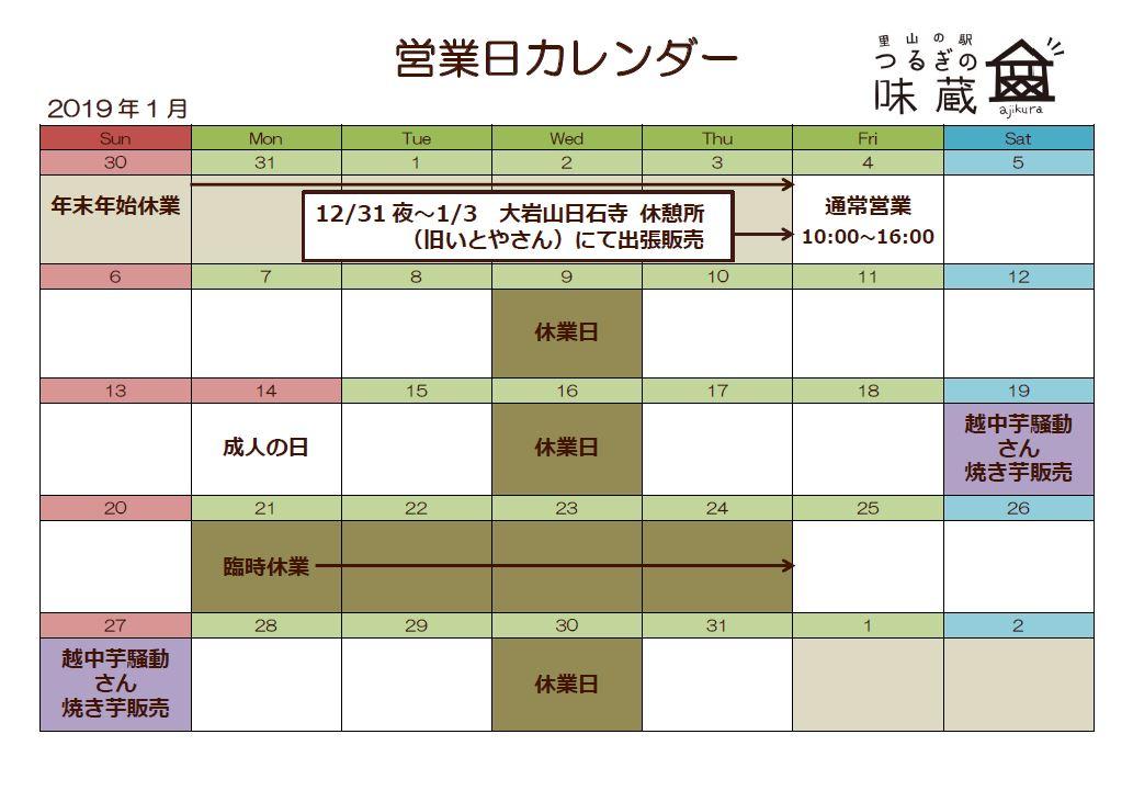 2019年1月味蔵営業日カレンダー