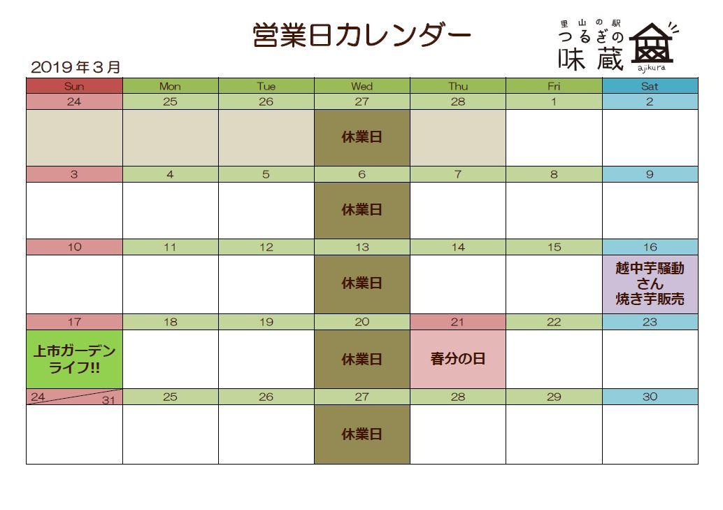 2019年3月つるぎの味蔵営業日カレンダー